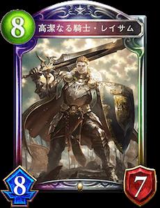高潔なる騎士・レイサムのカード画像