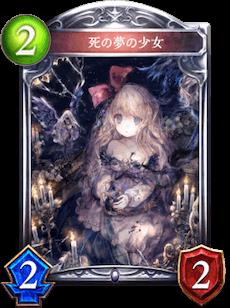 死の夢の少女のカード画像
