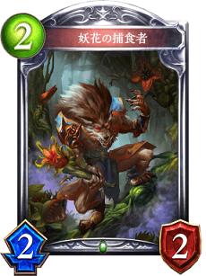 妖花の捕食者
