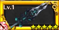 ギガスルプス武器のアイコン