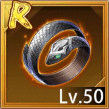 黒蛇ノ指輪