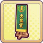 天皇賞(春)優勝レイのアイコン