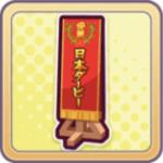 日本ダービー優勝レイのアイコン