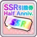 Half Anniversary SSR引換券のアイコン