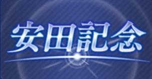 安田記念のアイコン