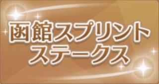 函館スプリントステークスのアイコン