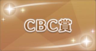 CBC賞のアイコン