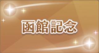 函館記念のアイコン