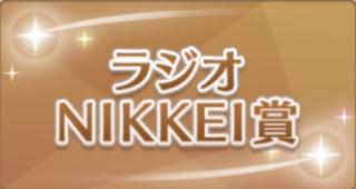 ラジオNIKKEI賞のアイコン
