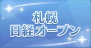 札幌日経オープンのアイコン