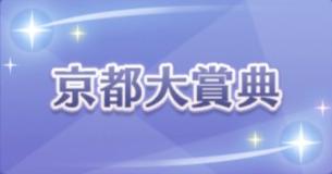 京都大賞典のアイコン