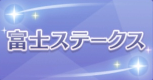 富士ステークスのアイコン