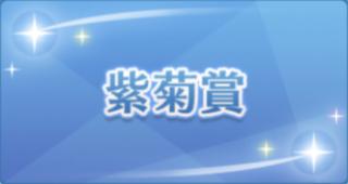 紫菊賞のアイコン