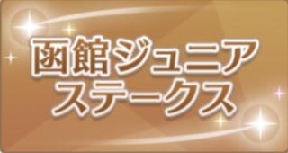 函館ジュニアステークスのアイコン