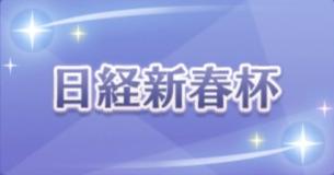 日経新春杯のアイコン