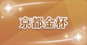 京都金杯のアイコン