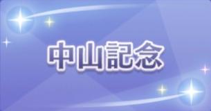 中山記念のアイコン