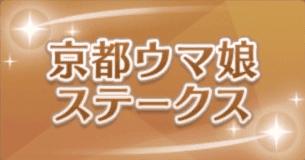 京都ウマ娘ステークスのアイコン