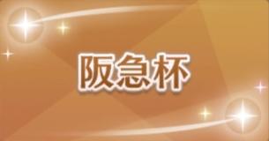 阪急杯のアイコン