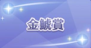 金鯱賞のアイコン