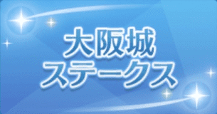 大阪城ステークスのアイコン