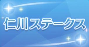 仁川ステークスのアイコン