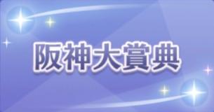 阪神大賞典のアイコン