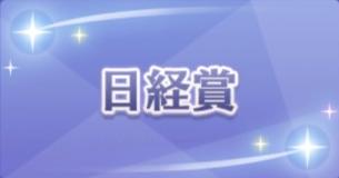 日経賞のアイコン
