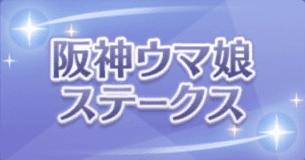 阪神ウマ娘ステークスのアイコン