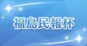 福島民報杯のアイコン