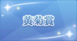 黄菊賞のアイコン