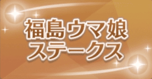 福島ウマ娘ステークスのアイコン