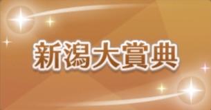 新潟大賞典のアイコン