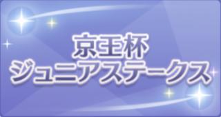 京王杯ジュニアステークスのアイコン