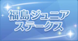 福島ジュニアステークスのアイコン
