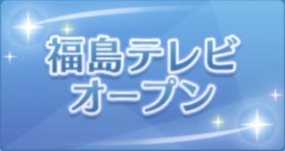 福島テレビオープンのアイコン