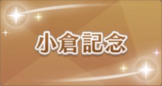 小倉記念のアイコン