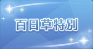 百日草特別のアイコン