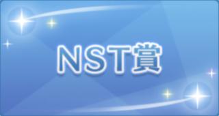 NST賞のアイコン