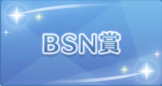 BSN賞のアイコン