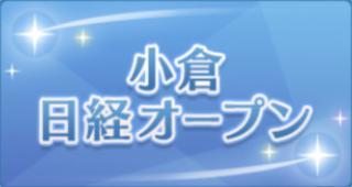 小倉日経オープンのアイコン
