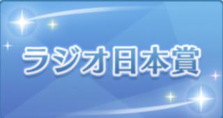 ラジオ日本賞のアイコン