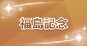 福島記念のアイコン