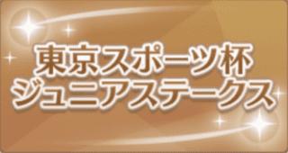 東京スポーツ杯ジュニアステークスのアイコン