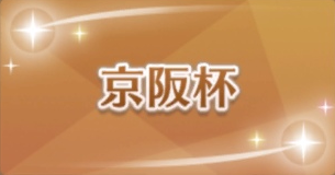 京阪杯のアイコン