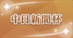 中日新聞杯のアイコン