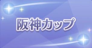 阪神カップのアイコン