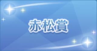 赤松賞のアイコン