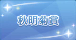 秋明菊賞のアイコン