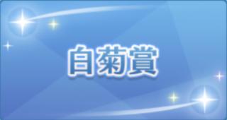 白菊賞のアイコン